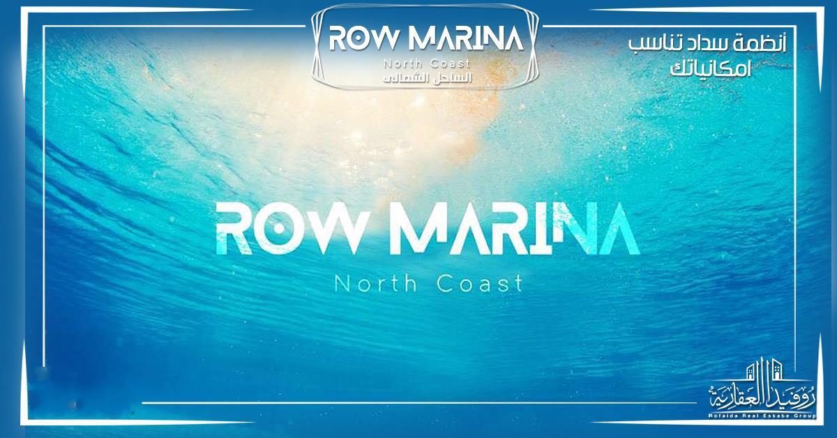 رو مارينا العقارية Rou Marina North Coast