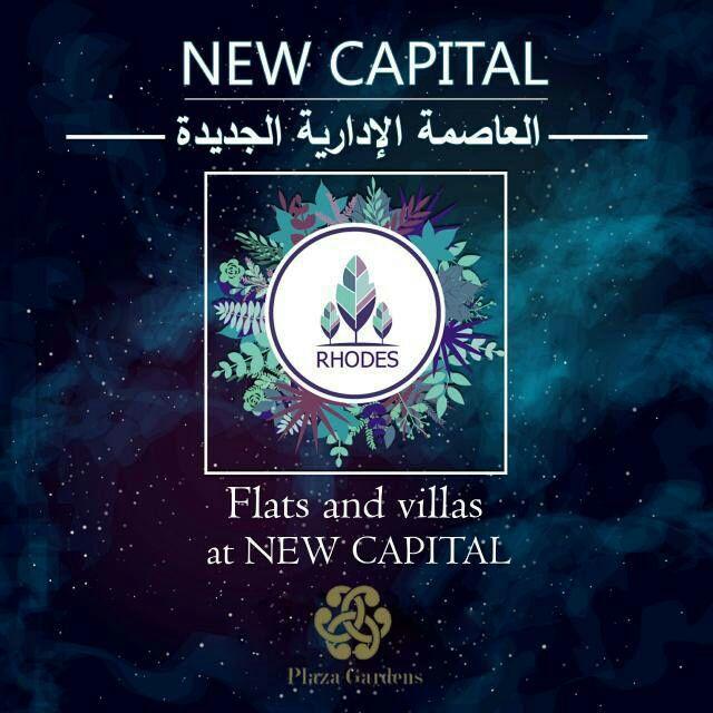 رودس العاصمة الإدارية الجديدة Rhodes New Capital