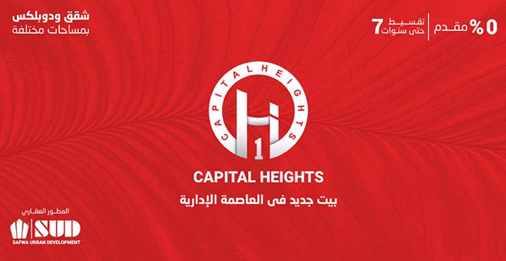كابيتال هايتس العاصمة الإدارية الجديدة Capital Heights New Capital