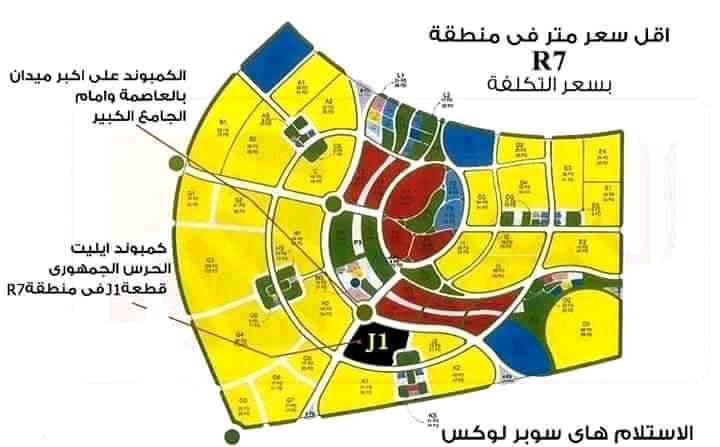 ايليت العاصمة الإدارية الجديدة