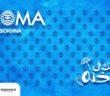 أروما العين السخنة Aroma El Sokhna