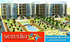 قرية سيريديا الساحل الشمالي