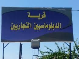 قرية الدبلوماسيين التجاريين الساحل الشمالي