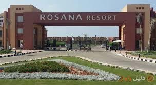 قرية روزانا ريزورت الساحل الشمالي